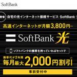 【ソフトバンク光】スマート値引きがお得、スマホ・ガラケー・タブレットのセット利用特典