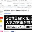softbank_20150313