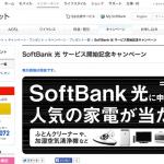 【ソフトバンク光】人気家電のプレゼントキャンペーン、新規申し込み限定