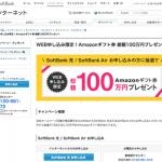 【ソフトバンク光】申し込み特典、10万円分のAmazonギフト券が抽選で当たる