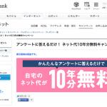 【ソフトバンク光】66万円分のJCBギフト券をプレゼント、アンケート回答で応募