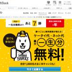 【ソフトバンク光】一生分の利用料金が抽選で無料に、日本シリーズの結果に注目