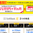 softbank_20151110