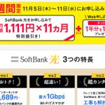 【ソフトバンク光】基本料金を11カ月間1,111円値引き、期間限定の割引特典