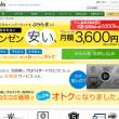 【ぷらら光】QUOカード1,000円分を贈呈、12月25日までの期間限定