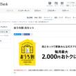 【ソフトバンク光】おうち割光セット、スマート値引きから名称変更