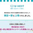 【ユーネクスト光】10,000円キャッシュバック、初期費用と工事費用も無料