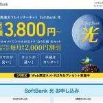 【ソフトバンク光】ファミリーライトプラン、戸建て住宅向けの2段階定額料金