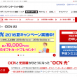 【OCN光】最大18,000円相当の商品券を贈呈、新規と転用どちらの契約も対象