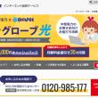 【ビッグローブ光】中部電力契約者向けの特典、最大15,000円キャッシュバック