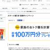 【ソフトバンク光】料金シミュレーションでAmazonギフト券プレゼント、総額100万円