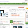 【ぷらら光】ひかりTVエントリープラン利用料金が無料、3,000本のビデオが見放題