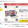 【ビッグローブ光】セキュリティオプション、月額料金380円でウイルス対策
