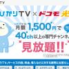 【ドコモ光】ひかりTV契約特典、割引料金でテレビ・映画・ドラマが見放題