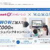 【ソネット光】WOWOW同時申し込み特典、期間限定で最大7,000円キャッシュバック