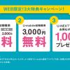 【ユーネクスト光】オンライン申し込みキャンペーン、4月30日までの期間限定特典
