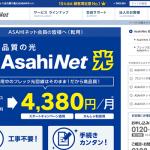 【アサヒネット光】料金プラン・特典内容・申し込み手続き