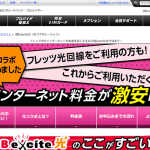 【BBエキサイト光】料金プラン・特典内容・申し込み手続き