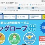 【ビッグローブ光】料金プラン・特典内容・申し込み手続き
