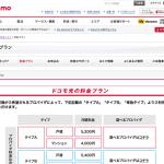 【ドコモ光】料金プラン・特典内容・申し込み手続き