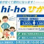 【ハイホーひかり】料金プラン・特典内容・申し込み手続き