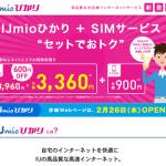 【IIJmioひかり】料金プラン・特典内容・申し込み手続き
