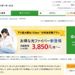 【ニフティ光】料金プラン・特典内容・申し込み手続き