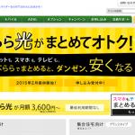 【ぷらら光】料金プラン・特典内容・申し込み手続き