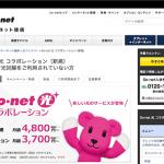 【ソネット光】料金プラン・特典内容・申し込み手続き