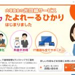 【たよれーるひかり】料金プラン・特典内容・申し込み手続き