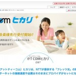 【TCOMヒカリ】料金プラン・特典内容・申し込み手続き