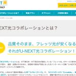 【ユーネクスト光】料金プラン・特典内容・申し込み手続き