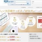 【DTI光】料金プラン・特典内容・申し込み手続き