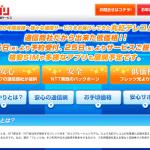 【Mひかり】料金プラン・特典内容・申し込み手続き