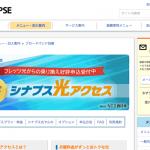 【シナプス光アクセス】料金プラン・特典内容・申し込み手続き