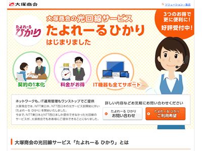 たよれーるひかり(大塚商会)