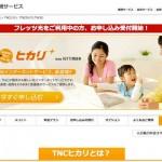 【TNCヒカリ】料金プラン・特典内容・申し込み手続き