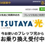 【ツタヤ光】料金プラン・特典内容・申し込み手続き
