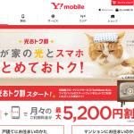 【ワイモバイル光】料金プラン・特典内容・申し込み手続き