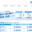 【MORA光】料金プラン・特典内容・申し込み手続き