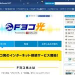 【Fヨコ光】料金プラン・特典内容・申し込み手続き