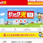 【ビック光】料金プラン・特典内容・申し込み手続き