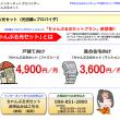 【ちゃんぷる光セット】料金プラン・特典内容・申し込み手続き