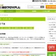 【いいーネット光】料金プラン・特典内容・申し込み手続き