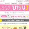 【ひかりJ】料金プラン・特典内容・申し込み手続き
