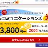 【楽天コミュニケーションズ光】料金プラン・特典内容・申し込み手続き