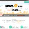 【DMM光】料金プラン・特典内容・申し込み手続き